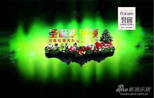 圣诞欢乐颂